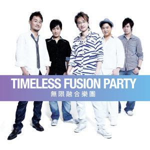 無限融合樂團 (Timeless Fusion Party)