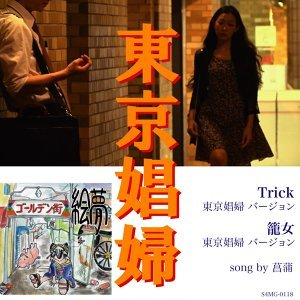 Trick 東京娼婦バージョン (Trick tokyo call girl version)