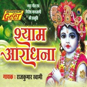 Shyam Aradhana