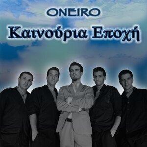 Kainouria Epohi