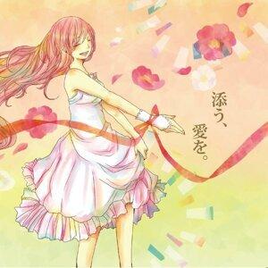 添う、愛を (so ai wo)