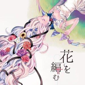 花を編む (hana wo amu)