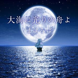 大海に光の舟よ