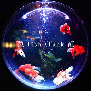 Fish Tank (魚缸)