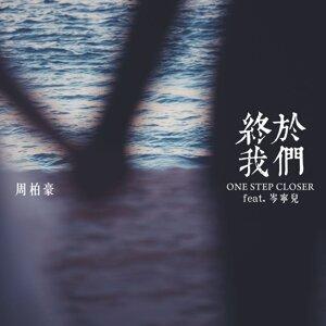 終於我們(One Step Closer) (feat.岑寧兒) (One Step Closer)