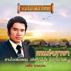 แม่ไม้เพลงไทย ชุด คนเก่งภาษา