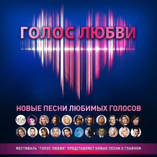 Голос Любви. Live4Love Album cover