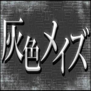 灰色メイズ (grayish maze)