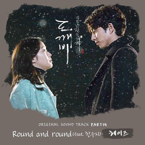 孤單又燦爛的神-鬼怪韓劇原聲帶 13 (Guardian OST PART.13)