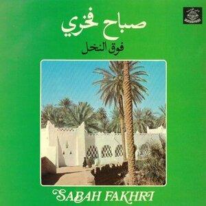 Fok El Nakhel