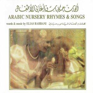 Arabic Nursery Rhymes & Songs