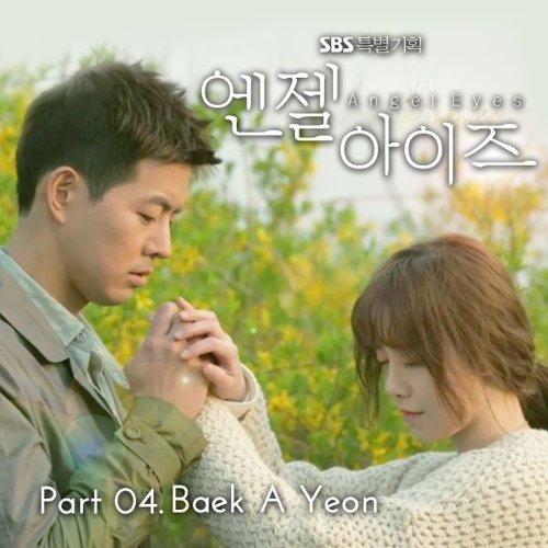 엔젤아이즈 OST Part 4 (SBS 주말드라마)