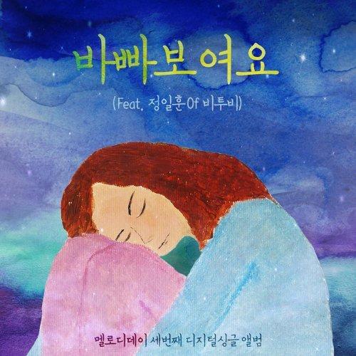 You seem busy (바빠 보여요) - feat.Jung Ill Hoon Of BTOB