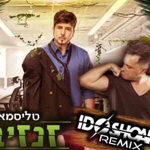 Zanzibar - Remix