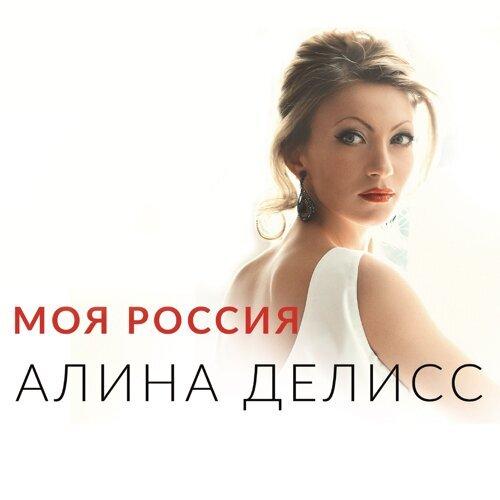 Моя Россия Album cover