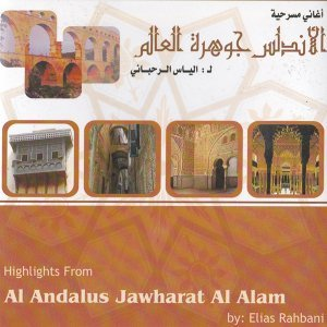 Al Andalus Jawharat Al Alam - Music From the Play