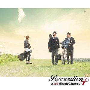 經典重現 4 (Recreation 4)