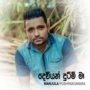 Deviyan Dutimi Ma - Single