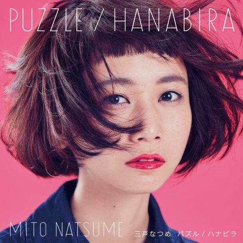 Puzzle - EP