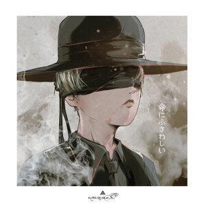 Inochini Fusawashii - EP