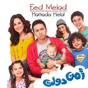Eed Melad