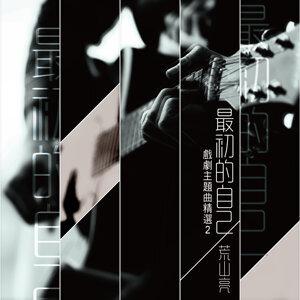 荒山亮「最初的自己」 - 戲劇主題曲精選2