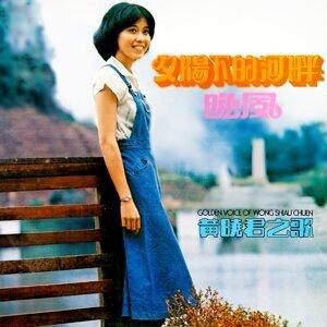 黃曉君之歌, Vol. 1: 夕陽下的河畔 / 晚風 - 修復版