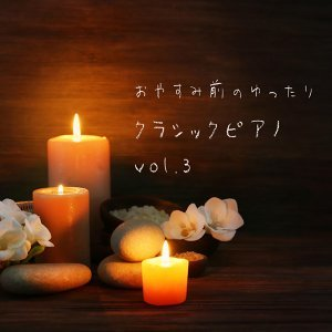 Nighttime Classic Piano vol.3