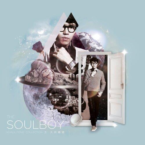 春风吹 (Spring Breeze) - Soulboy
