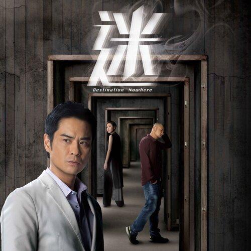迷 - TVB劇集<迷>主題曲