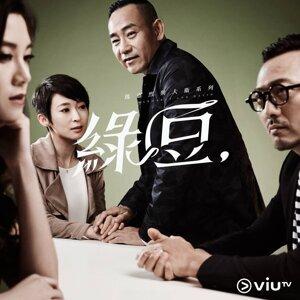 其實怕選擇 - Viu TV電視劇 <瑪嘉烈與大衛系列 綠豆> 片尾曲