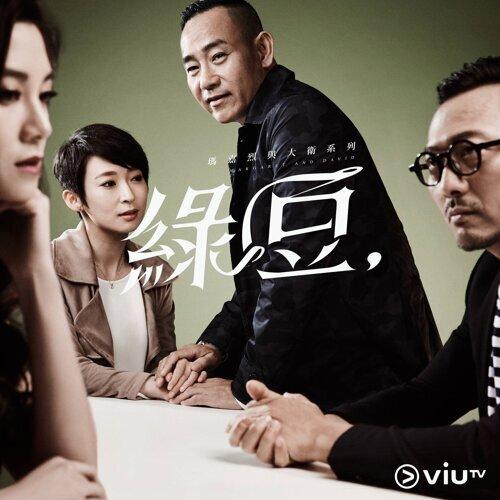 其實怕選擇 - ViuTV劇集 <瑪嘉烈與大衛系列 綠豆> 片尾曲