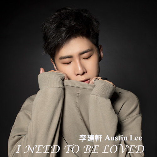 I need to be loved