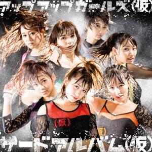 3rd Album(暫定)