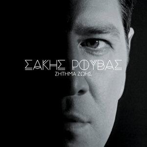 Zitima Zois