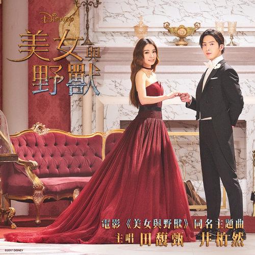 """美女與野獸 (Beauty and the Beast) - From """"Beauty and the Beast"""" 專輯封面"""