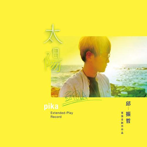 太陽 專輯封面