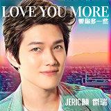 LOVE YOU MORE (愛你多一些)
