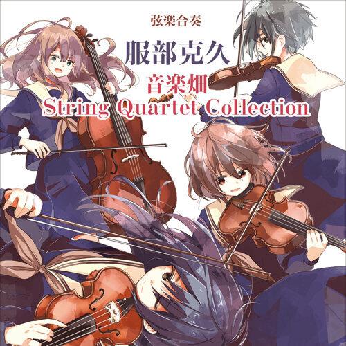 音楽畑 String Quartet Collection