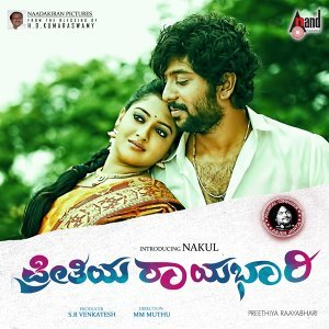 Preethiya Raayabhari - Original Motion Picture Soundtrack