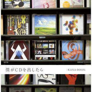 僕がCDを出したら (Boku ga CD wo Dashitara)