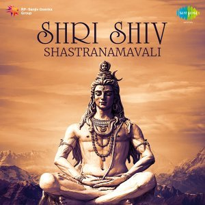 Shri Shiv Shastranamavali
