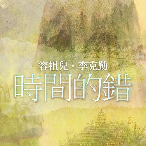 時間的錯 - 粵 Pre-release Albums cover