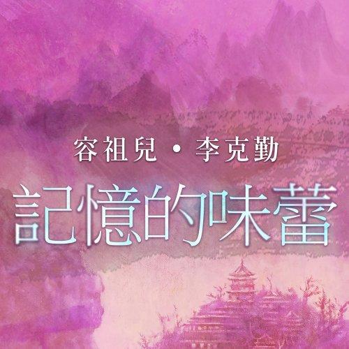 記憶的味蕾 - 國 Pre-release