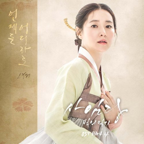 Saimdang, Memoir of Colors OST Part.4 (사임당, 빛의 일기 OST Part.4)