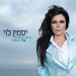 Bayom HaAcharon Shel December