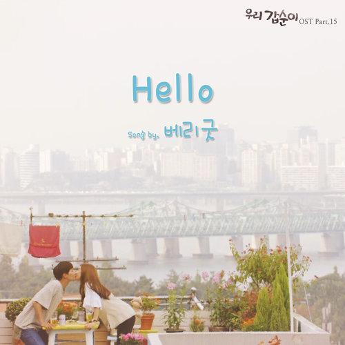 Our's Gapsun OST PART 15