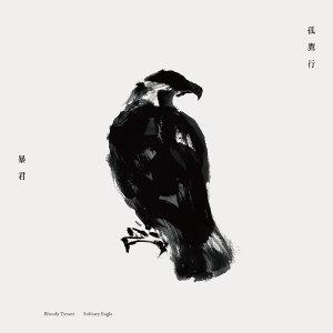 孤鷹行 (Solitary Eagle)