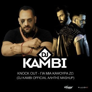 Gia Mia Kapsoura Zo - DJ Kambi Alitis Mashup