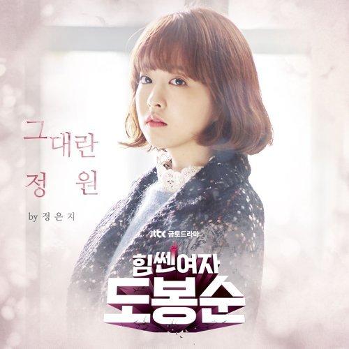 大力女子都奉順 韓劇原聲帶 搶先聽1 - Original Soundtrack